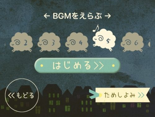 BGMで入眠導入できる