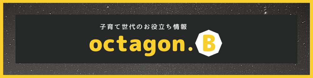 octagon.B(オクタゴン.ビー)